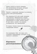 Череп в клубнике и другие тайны Тополиной дачи — фото, картинка — 2