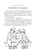 Череп в клубнике и другие тайны Тополиной дачи — фото, картинка — 11