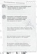 Череп в клубнике и другие тайны Тополиной дачи — фото, картинка — 13