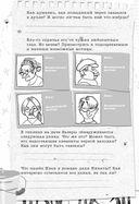 Череп в клубнике и другие тайны Тополиной дачи — фото, картинка — 15
