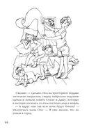 Череп в клубнике и другие тайны Тополиной дачи — фото, картинка — 5