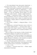 Череп в клубнике и другие тайны Тополиной дачи — фото, картинка — 6