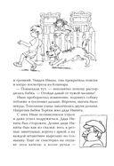 Череп в клубнике и другие тайны Тополиной дачи — фото, картинка — 8