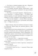 Череп в клубнике и другие тайны Тополиной дачи — фото, картинка — 10