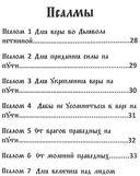 Черный Псалтырь. Колдовской фолиант — фото, картинка — 1