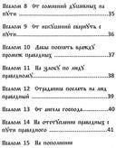 Черный Псалтырь. Колдовской фолиант — фото, картинка — 2