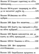Черный Псалтырь. Колдовской фолиант — фото, картинка — 13