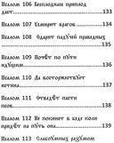 Черный Псалтырь. Колдовской фолиант — фото, картинка — 14