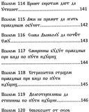 Черный Псалтырь. Колдовской фолиант — фото, картинка — 15