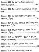 Черный Псалтырь. Колдовской фолиант — фото, картинка — 16