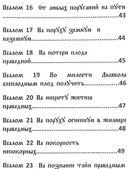 Черный Псалтырь. Колдовской фолиант — фото, картинка — 3
