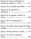 Черный Псалтырь. Колдовской фолиант — фото, картинка — 4