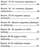 Черный Псалтырь. Колдовской фолиант — фото, картинка — 6