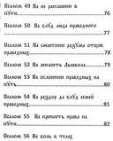 Черный Псалтырь. Колдовской фолиант — фото, картинка — 7