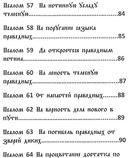 Черный Псалтырь. Колдовской фолиант — фото, картинка — 8