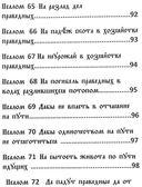 Черный Псалтырь. Колдовской фолиант — фото, картинка — 9