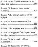 Черный Псалтырь. Колдовской фолиант — фото, картинка — 10