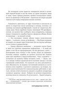 Хроники Реликта — фото, картинка — 12