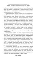 Княгиня Ольга и дары Золотого царства — фото, картинка — 13