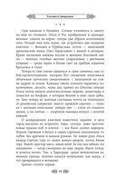 Княгиня Ольга и дары Золотого царства — фото, картинка — 14