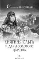 Княгиня Ольга и дары Золотого царства — фото, картинка — 3