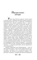 Княгиня Ольга и дары Золотого царства — фото, картинка — 5