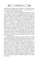 Княгиня Ольга и дары Золотого царства — фото, картинка — 7