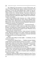 Война роз. Воронья шпора — фото, картинка — 12