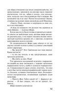 Роковой сон Спящей красавицы (м) — фото, картинка — 11