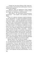 Роковой сон Спящей красавицы (м) — фото, картинка — 12