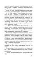 Роковой сон Спящей красавицы (м) — фото, картинка — 13