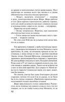 Роковой сон Спящей красавицы (м) — фото, картинка — 10