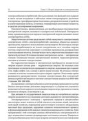 Универсальный справочник электрика — фото, картинка — 7