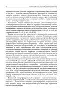 Универсальный справочник электрика — фото, картинка — 9