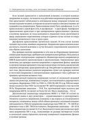 Универсальный справочник электрика — фото, картинка — 10