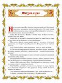Библия для детей — фото, картинка — 10