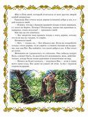 Библия для детей — фото, картинка — 12