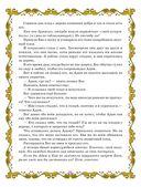 Библия для детей — фото, картинка — 13