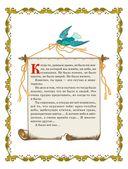 Библия для детей — фото, картинка — 2