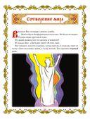 Библия для детей — фото, картинка — 3