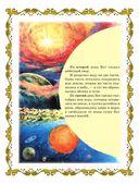 Библия для детей — фото, картинка — 4