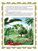 Библия для детей — фото, картинка — 5