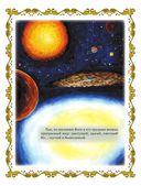 Библия для детей — фото, картинка — 6
