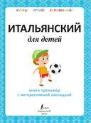 Итальянский для детей. Книга-тренажер с интерактивной закладкой — фото, картинка — 1