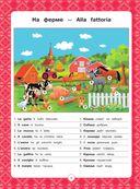 Итальянский для детей. Книга-тренажер с интерактивной закладкой — фото, картинка — 4