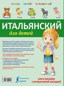 Итальянский для детей. Книга-тренажер с интерактивной закладкой — фото, картинка — 6