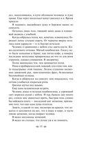 Книжный вор — фото, картинка — 9