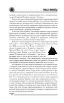 Руны и амулеты от А до Я. Магическая символика современного мира — фото, картинка — 12