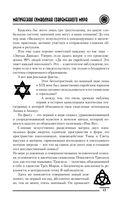 Руны и амулеты от А до Я. Магическая символика современного мира — фото, картинка — 13