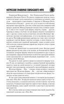 Руны и амулеты от А до Я. Магическая символика современного мира — фото, картинка — 15
